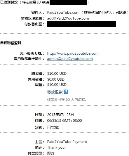 paid2youtubepay1