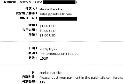 paidmailzpay2