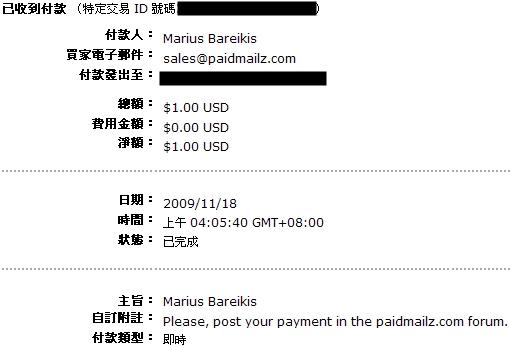 paidmailzpay3
