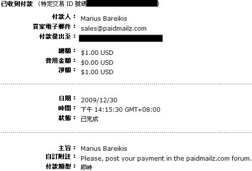paidmailzpay5
