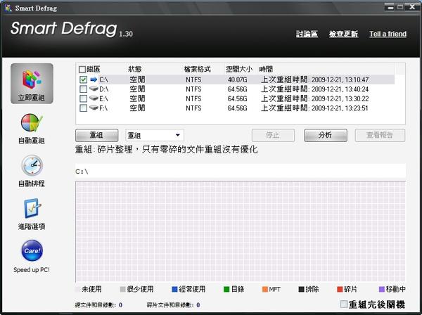 Smart Defrag 1.3