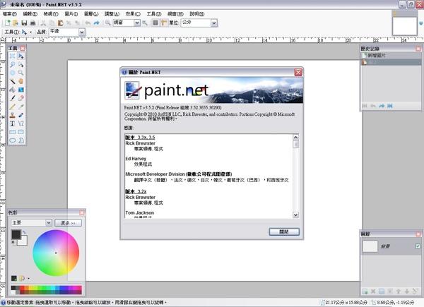 Paint.Net3.5.2