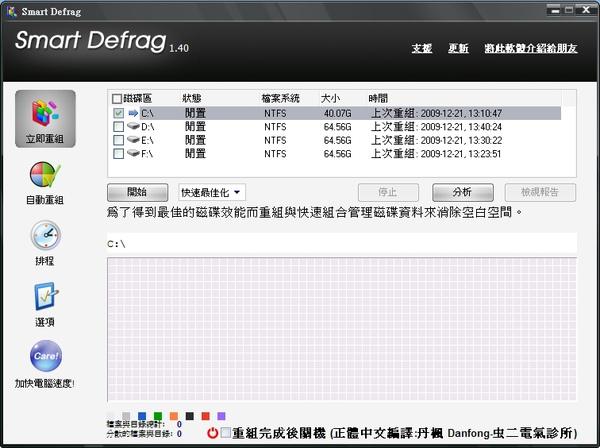 SmartDefrag1.4