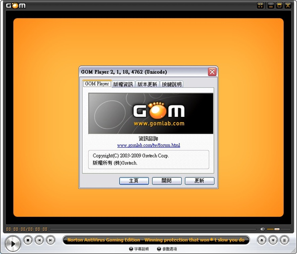 GOMPlayer2.1.18.4762