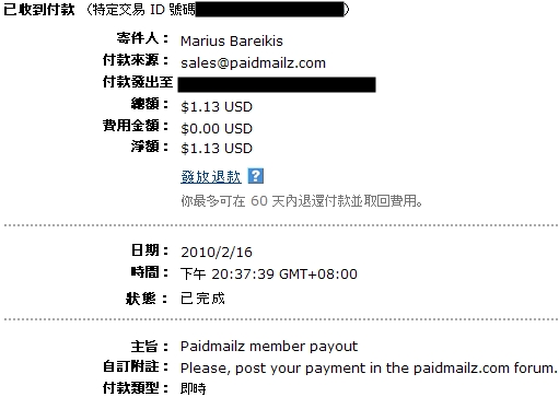 paidmailzpay7