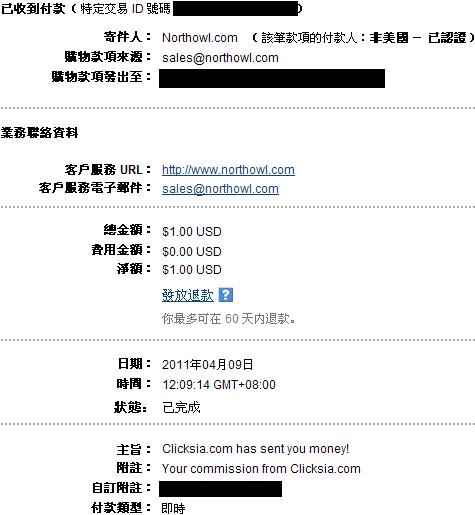 clicksiapay2