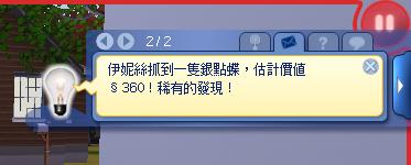 TS3W 2012-08-21 23-29-21-35