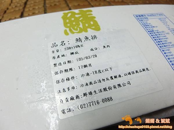 鮮綠生活羊小排鯖魚排 (5).JPG