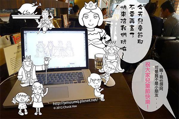 圖畫到一半 插畫裡面的主角們都跑出來說要過兒童節了..... 兒童節快樂阿~