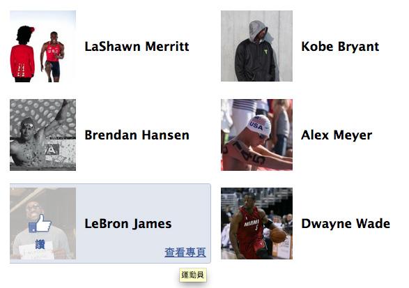 2012倫敦奧運FB粉絲團-LeBron James