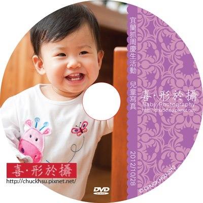 兒童寫真光碟的圓標設計-紫