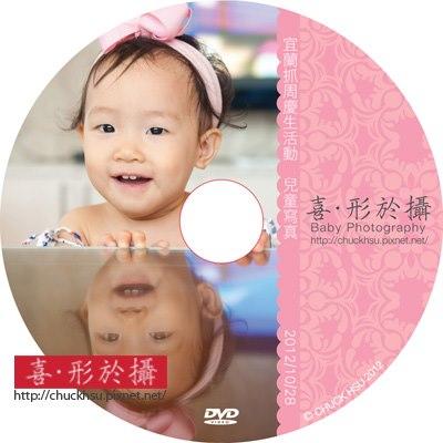 兒童寫真光碟的圓標設計-粉紅