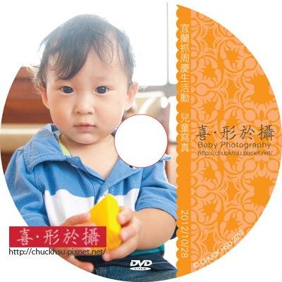 兒童寫真光碟的圓標設計-桔