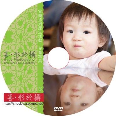 兒童寫真光碟的圓標設計-綠