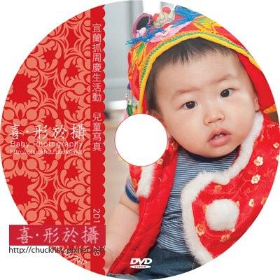 兒童寫真光碟的圓標設計-紅