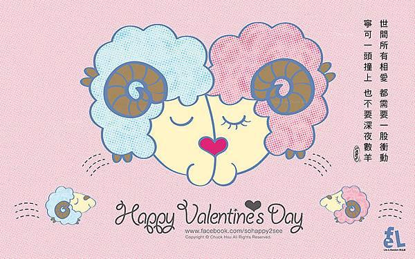 2015西洋情人節卡片設計『喜羊羊』Happy Valentine's Day