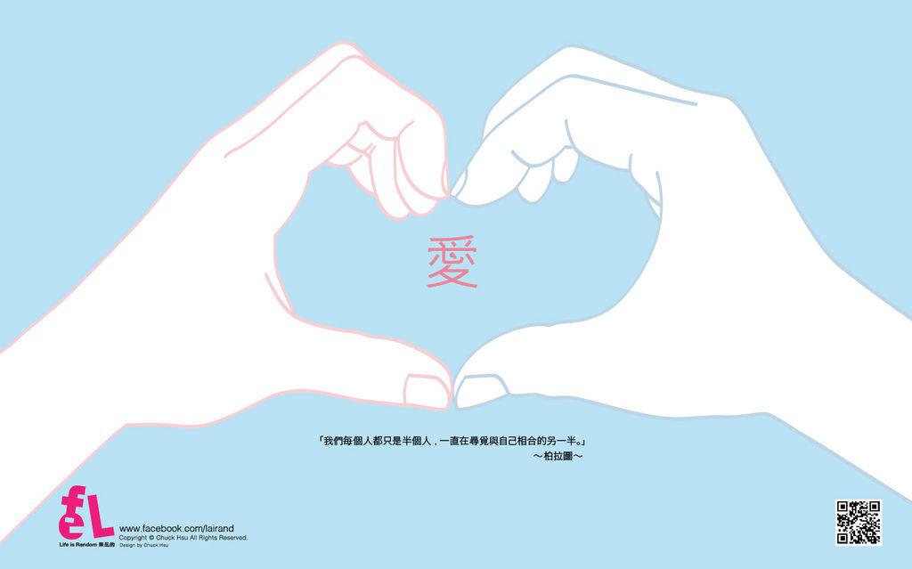 『愛的形狀』2015七夕情人節卡片設計