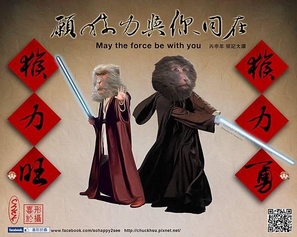 2016『猩記大讚』丙申猴年賀年卡設計 1280x1024