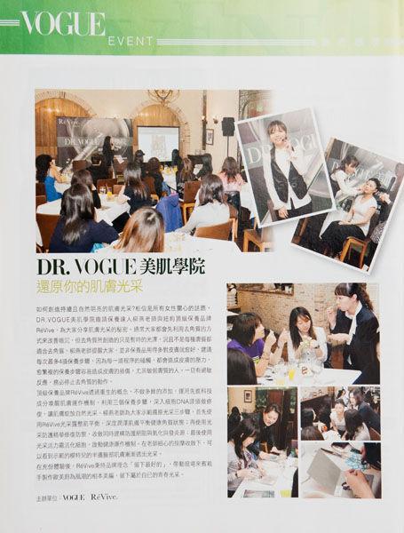 2010 DR. VOGUE美肌學院_031.jpg