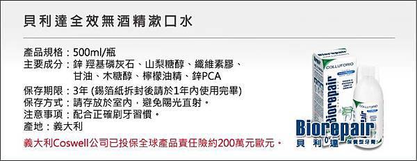 漱口水產品規格.jpg