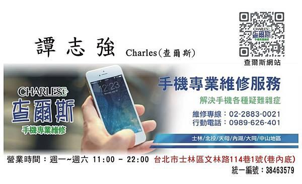 查爾斯手機維修 士林店名片-正面.jpg