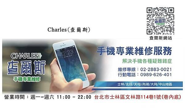 士林查爾斯手機維修名片-正面2.jpg