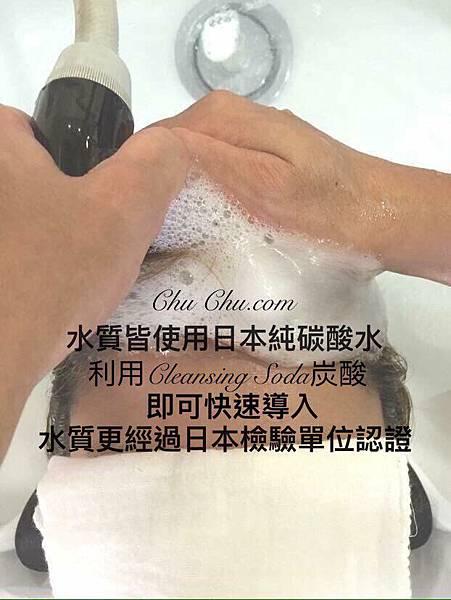 琳:痞水質使用高濃度1400純碳酸_8875.jpg