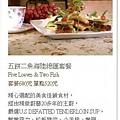 店家網站主菜介紹 -- 五餅二魚