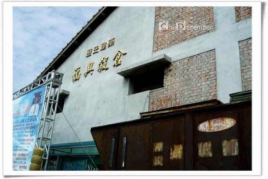 第一站--福興穀倉
