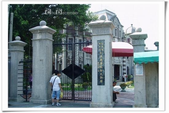鹿港民俗文物館--辜家舊宅--彰化少見的巴洛克式建築