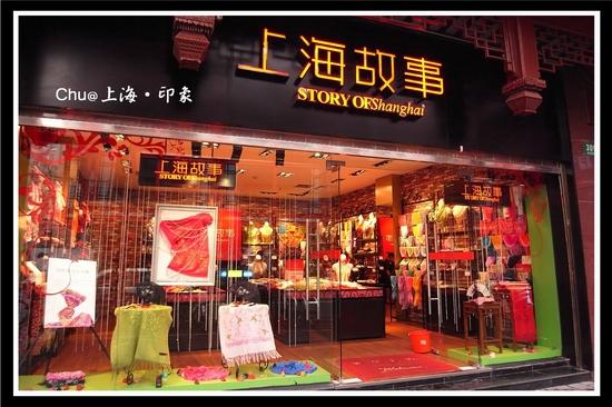 到處可見的上海故事