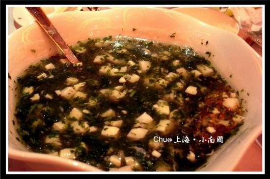 雪菜豆腐湯