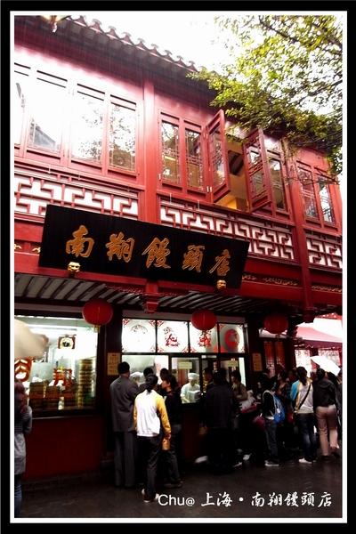 滿滿人潮的南翔饅頭店