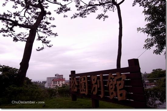 陰雨天的松園別館