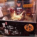 稻燒生魚片