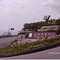 背山面海的花蓮遊客中心