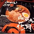 回到台北的花月嵐晚餐