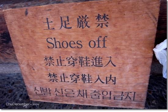 不得穿鞋入內