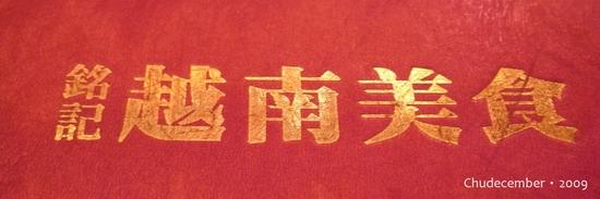 頗出名的越南美食