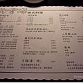 琳瑯滿目的menu
