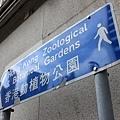香港動植物公園