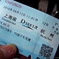 往杭州出發