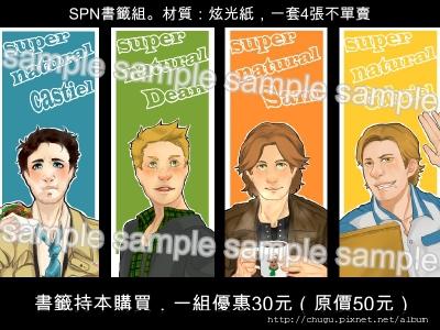 SPN書籤sample01