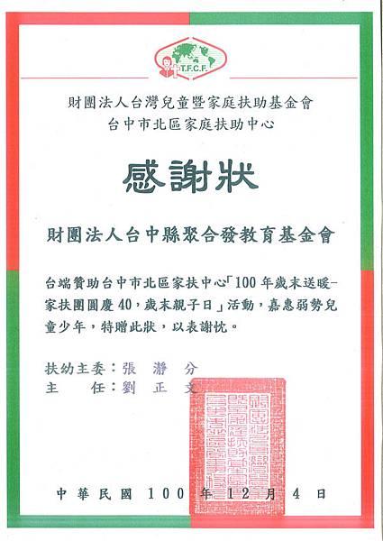 贊助「100年歲末送暖-家扶團圓慶40,歲未親子日」