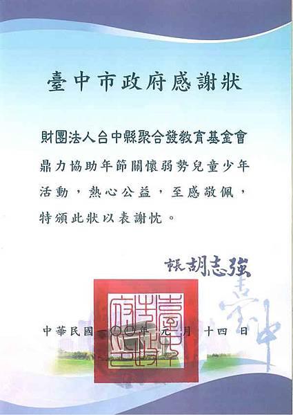 臺中市政府感謝狀