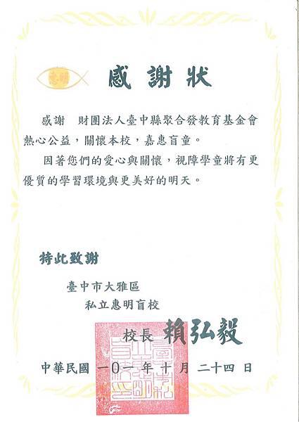 私立惠明盲校感謝狀