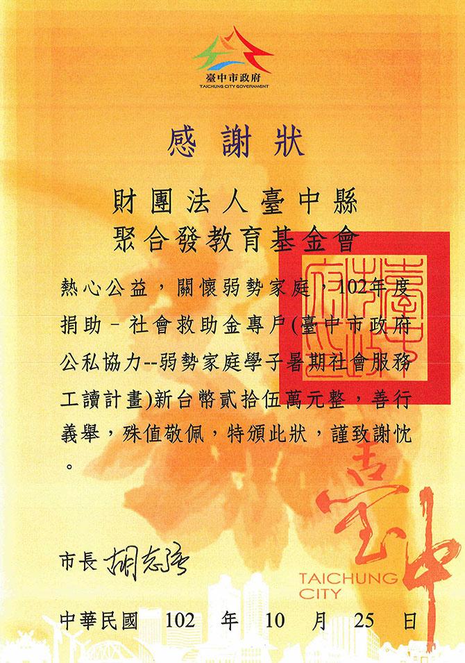 臺中市政府感謝狀。