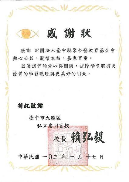 惠明盲校感謝狀。