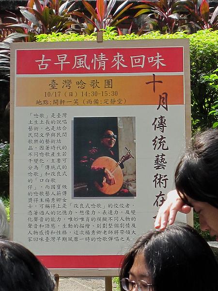 台灣念歌團.jpg
