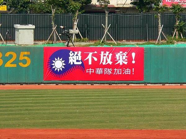 希望中華隊能多看看這看板上寫的字好嗎 =__=